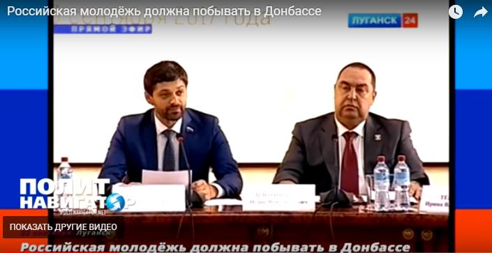 Российских школьников предложили возить на экскурсию в «ЛНР» для воспитания патриотизма
