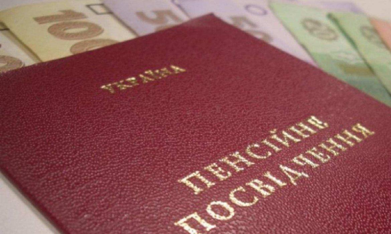 Стало известно, насколько вырастет минимальная пенсия для украинских граждан