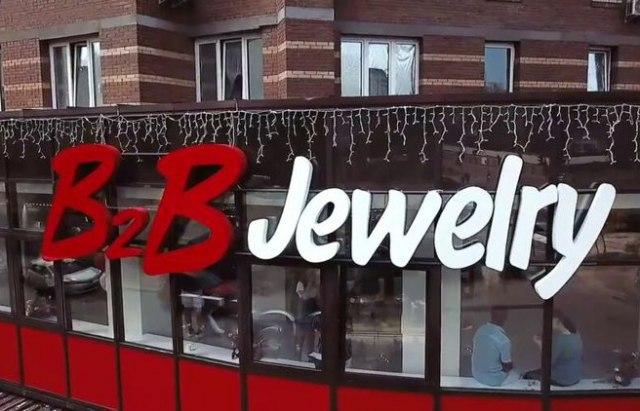 B2B jewelry возобновляет выплаты кэшбек клиентам