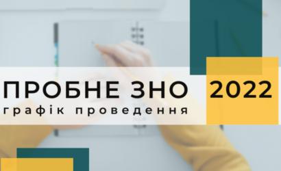Пробная сессия ВНО-2022: где и когда регистрироваться, когда сдавать и где искать результаты