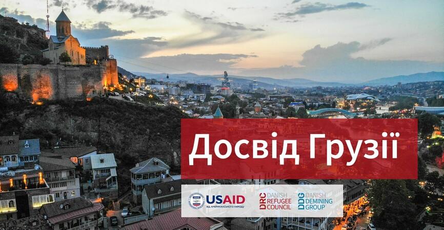 Опыт Грузии: В Украине на государственном уровне не собирают данные о потребностях ВПЛ