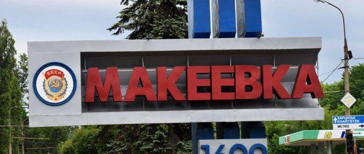 В «ДНР» заявили, что причины подземных толчков в Макеевке будет выяснять рабочая группа