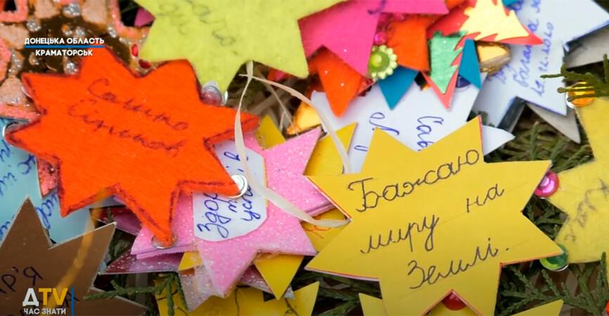 Краматорск украсили новогодними пожеланиями от детей из прифронтовой Донетчины (Видео)