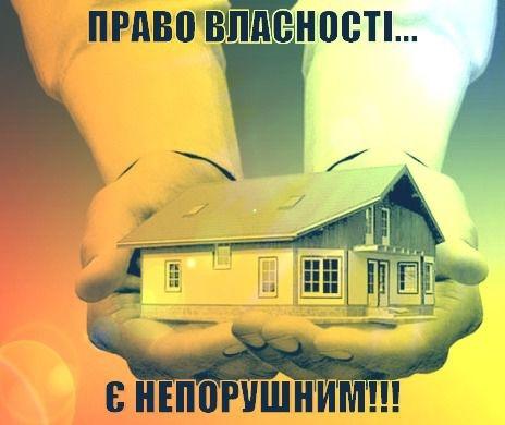 В Украине вступил в силу закон для борьбы с рейдерством