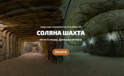 Спустя 10 лет: На Донетчине разработали первый в Украине подземный 3D-тур в соляную шахту (Фото)