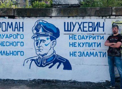 В Днепре создали граффити ко дню рождения Романа Шухевича
