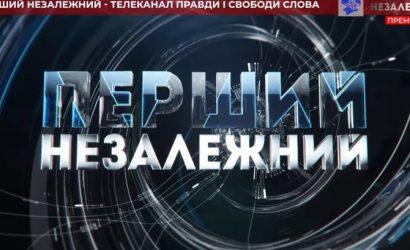 У телеканала «Перший незалежний» начались проблемы с вещанием через час с начала работы