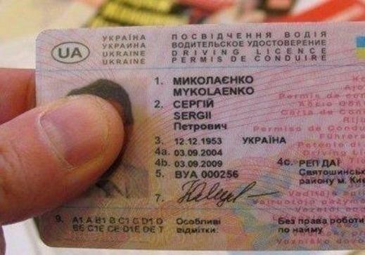 Восстановить водительские права украинцы смогут онлайн