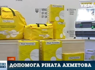Ринат Ахметов направляет 300 млн грн на борьбу с коронавирусом (Видео)