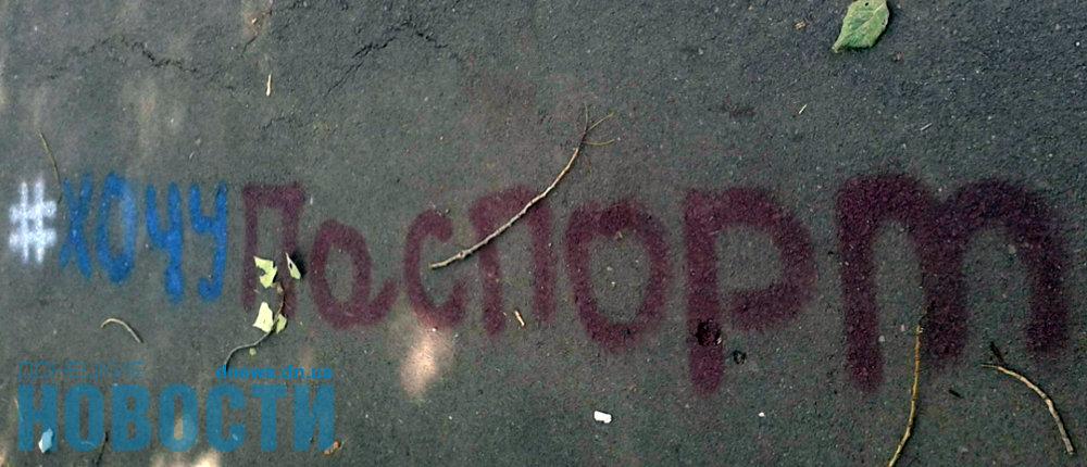 Хочу паспорт: Донецк расписали триколорными надписями (Фото)
