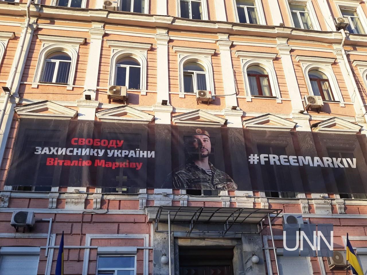 Полиция поучаствовала в акции Free Markiv