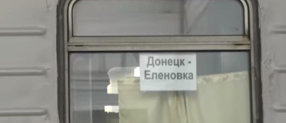 Как работает ж/д вокзал в Донецке (Фото)