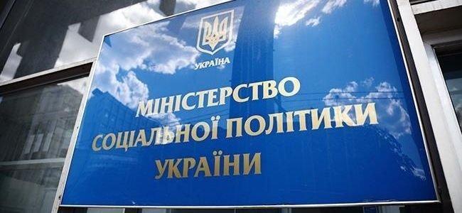 В Украине хотят создать социальные фронт-офисы во всех городах и ОТГ