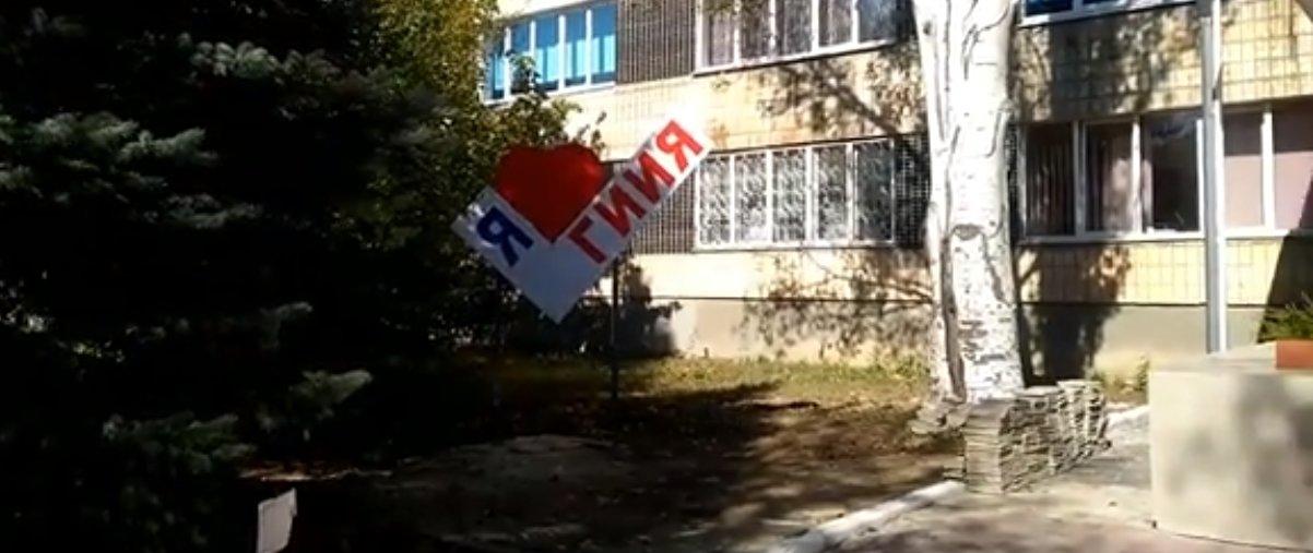 В Горловке показали «республиканский» институт иностранных языков (Фото)