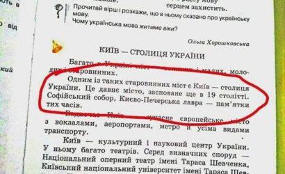 Очередной ляп в украинских учебниках: Киев основан в 19 веке
