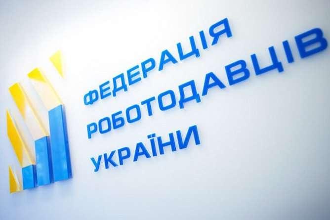 Федерация работодателей обратилась к Зеленскому и Гончаруку в защиту компании Бахматюка