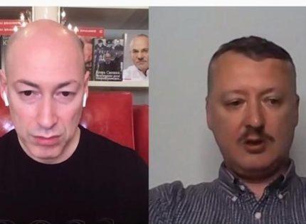 Геращенко: После интервью с Гордоном Гиркину дополнят подозрение