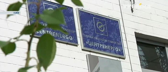 В НАБУ изучают работу «Центрэнерго» (Видео)