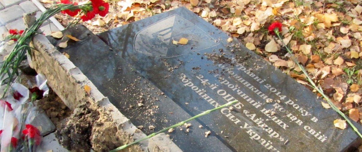 Повредившим памятный знак погибшим бойцам «Айдара» грозит до пяти лет тюрьмы (Фото)