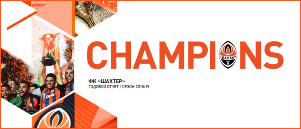 За сезон ФК «Шахтер» заработал почти 4 миллиарда, – отчет клуба