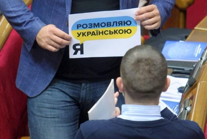 Венецианская комиссия изучает в Украине «языковой закон»