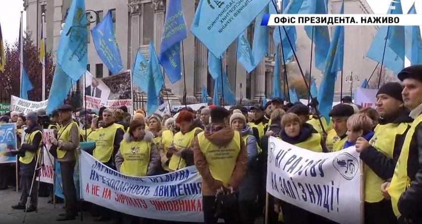 По Офисом президента митингуют железнодорожники