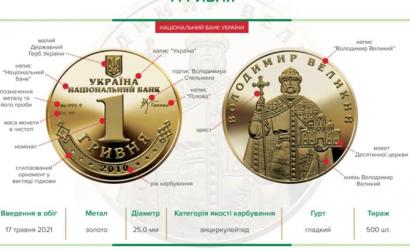 В Украине появилась золотая гривна