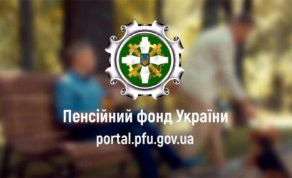 Все вопросы по пенсиям: Как подать обращение в ПФУ в онлайн-режиме (Инструкция)