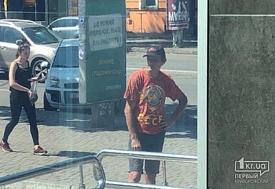 В Кривом Роге осудили мойщика окон за футболку с серпом и молотом