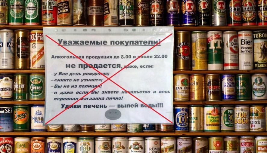 Суд отменил запрет на ночную продажу алкоголя в Киеве