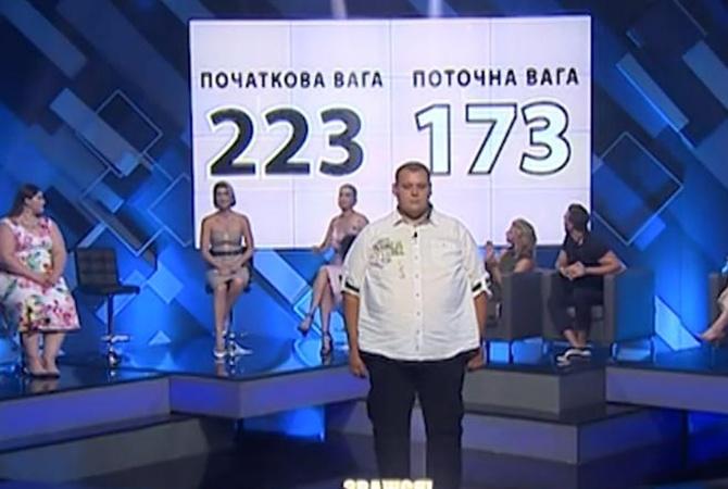 «Зважені та щасливі-9»: экс-участник похудел на 50 кг и пригласил Марину Боржемскую на свидание