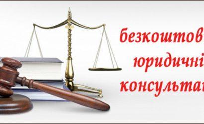 Переселенцам и жителям «Л-ДНР»: Юристы предлагают бесплатную правовую помощь (Контакты)