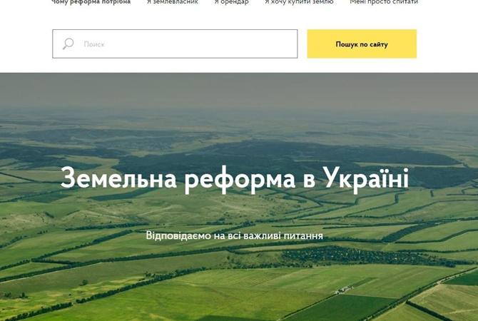 Украинское правительство запустило сайт о земельной реформе
