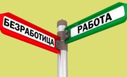 На Донбассе уровень безработицы выше, чем в среднем по Украине