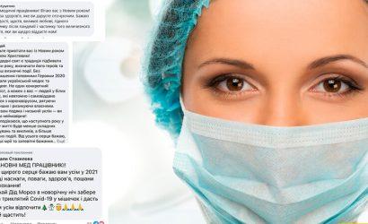 Чего желают медикам: Итоги конкурса от Фонда Рината Ахметова