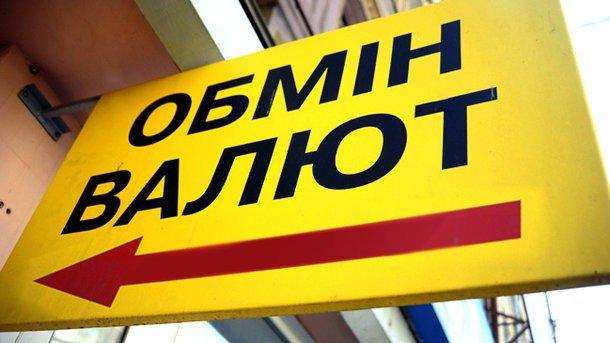 В «Слуге народа» хотят ввести налог на обмен валют