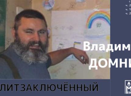 Грозит до 20 лет тюрьмы: В России судят мужчину за участие в «Правом секторе» на Донбассе