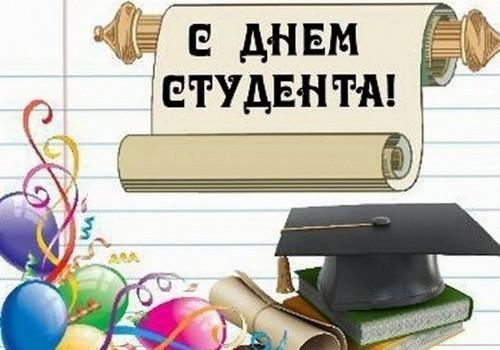 Красивые поздравления с Международным днем студентов в стихах и прозе
