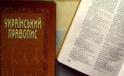 Новое украинское правописание снова в силе: суд отменил его отмену