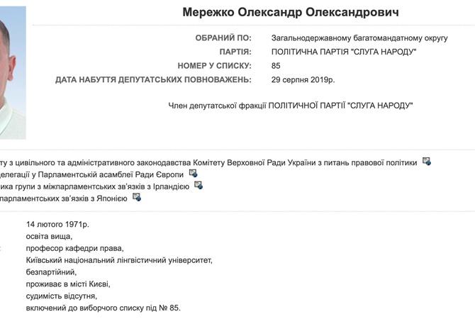 Давление Байдена для увольнения Шокина подтвердил депутат от «Слуги народа»
