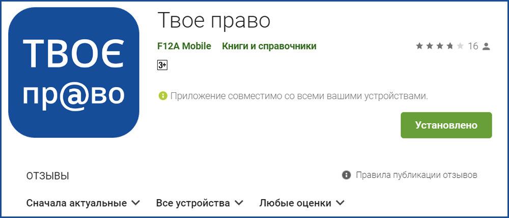 Для переселенцев и жителей неподконтрольного Донбасса разработали мобильное приложение «Твое право»