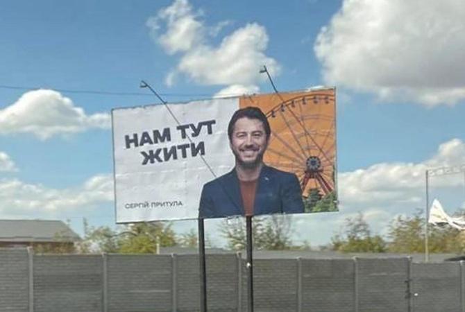 Сергей Притула: Я не собирался баллотироваться в мэры Харькова