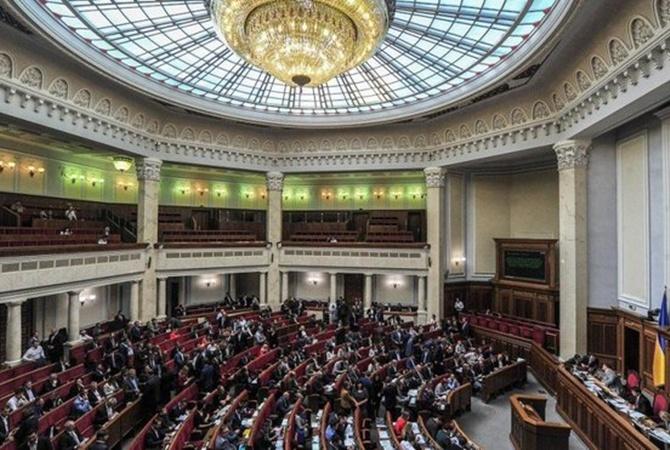 Верховная Рада рассматривает бюджет на 2020 год