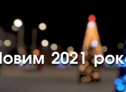 Главы Донетчины и Луганщины поздравили донбассовцев с Новым годом (Видео)