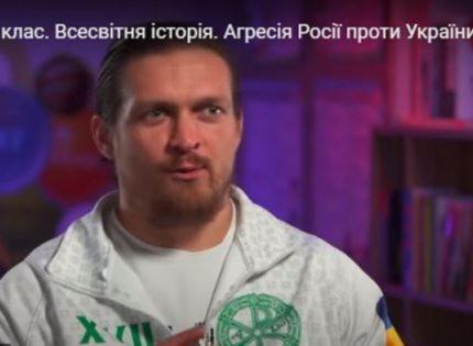 В МОН разъяснили, почему заменили урок о российской агрессии видео с Усиком