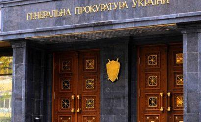 За реформу прокуратуры налогоплательщики могут заплатить 200 миллионов гривен