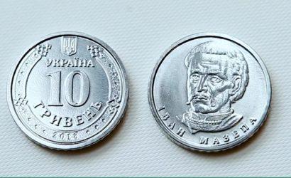 В Украине ввели в оборот новые 10 гривен с портретом Мазепы