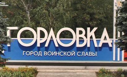 С минно-взрывными ранениями: В Горловке нашли тела троих мужчин