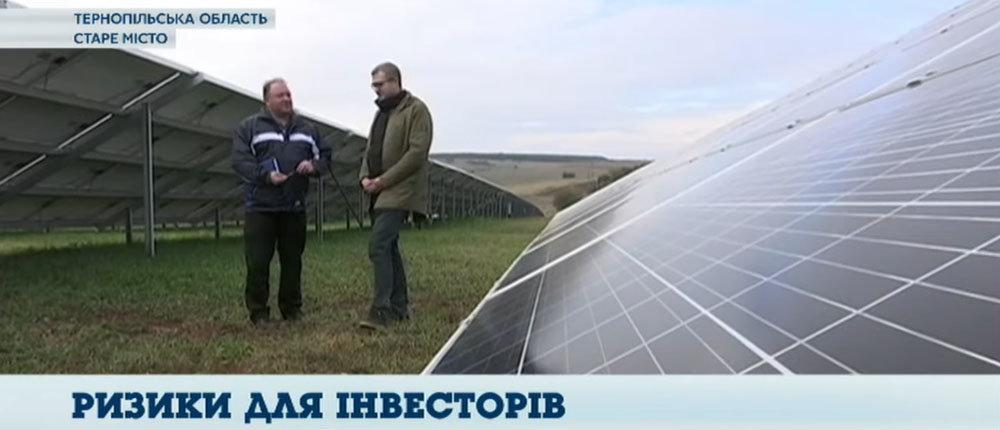 Инвесторы готовы судиться: в Украине может остановиться строительство ветряных и солнечных станций (Видео)