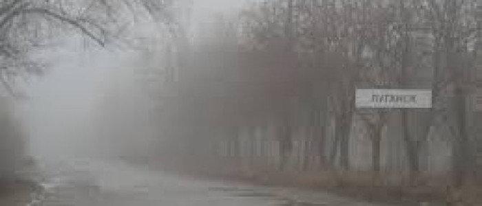 Луганскую область окутал туман